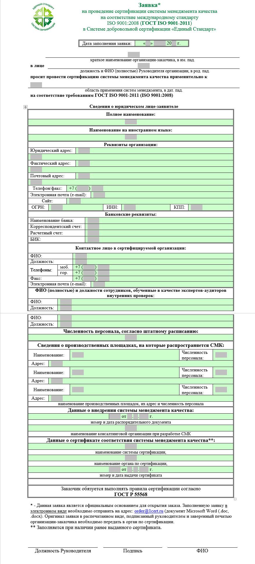 Заявка на сертификацию ISO 9001