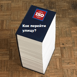 ISO настаивает, что «Мышление, основанное на рисках» – вещь простая, а затем тратит тысячу слов, чтобы объяснить все