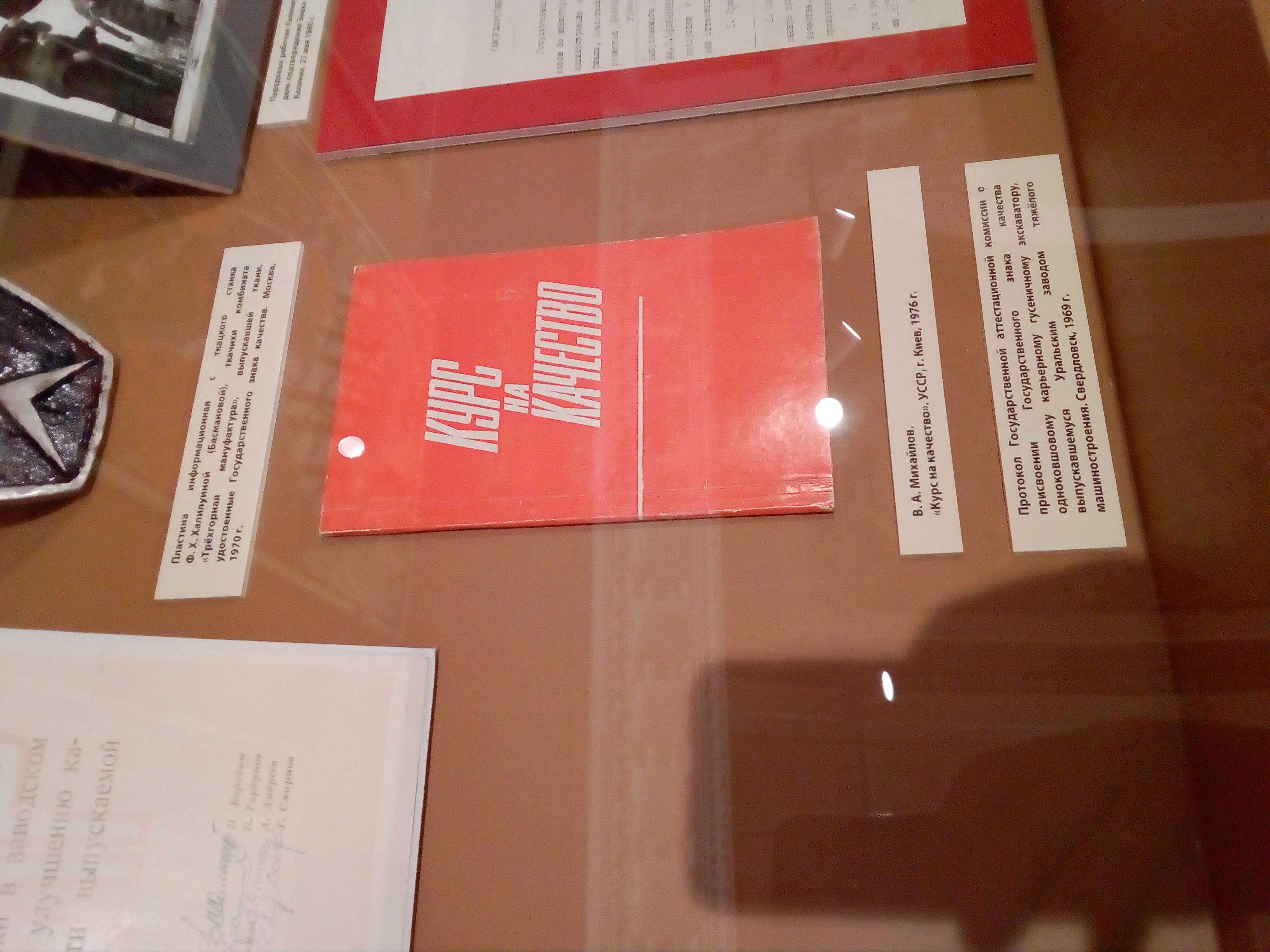 Книга Курс на качество, Киев, УССР, 1976
